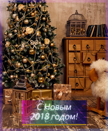Открытка «С новым 2018 годом!»